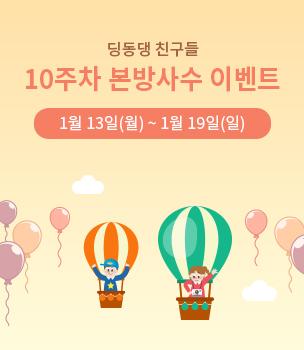 딩동댕 친구들 10주차 시청후기 이벤트 1월 13일(월) ~ 1월 19일(일)