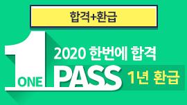 2020 ONE PASS(1년 환급)   , 2020년1,2차 동차합격하고 환급받자!