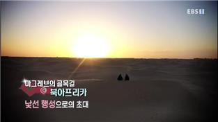 세계테마기행, 마그레브의 골목길 북아프리카-낯선 행성으로의 초대
