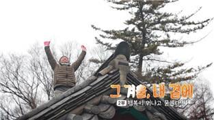 한국기행, 그 겨울, 내 곁에 2부 행복이 뭐냐고 묻는다면