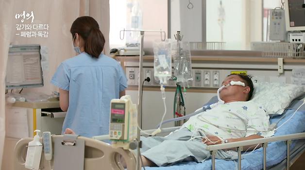 명의, 감기와 다르다 - 폐렴과 독감
