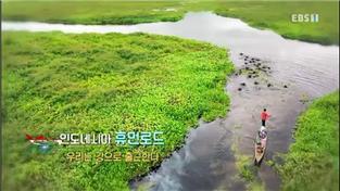 세계테마기행, 인도네시아 휴먼 로드-우리는 강으로 출근한다