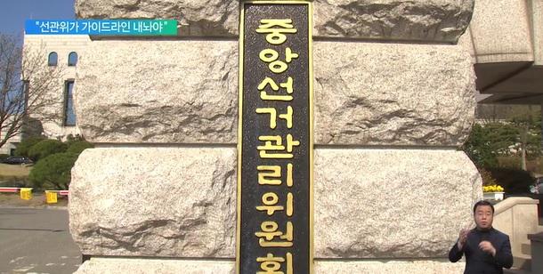 [18세 유권자 기획] 모의 투표 강조한 선관위‥교육 현장엔 불허