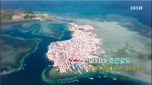 세계테마기행, 인도네시아 휴먼 로드-그들이 붕인섬을 떠나지 않는 이유