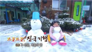 한국기행, 뜨끈뜨끈, 진국 기행 4부 그 산골, 겨울의 맛