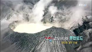 세계테마기행, 인도네시아 휴먼 로드- 화산에 꽃핀 인생