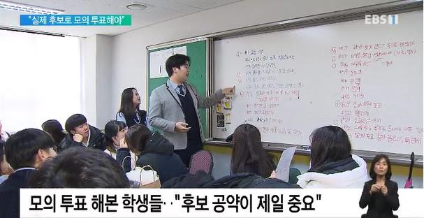 [18세 유권자 기획] 모의 투표 해본 학생들