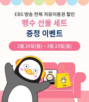 EBS 방송 전체 자유이용권 할인, 펭수 선물세트 증정 이벤트