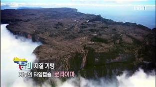 남미지질기행-지구의 타임캡슐, 로라이마