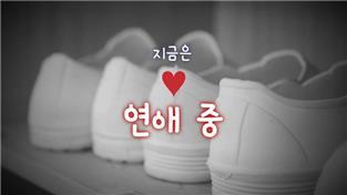 지식채널e, 지금은 연애 중♥