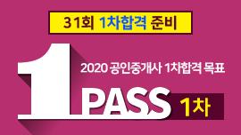 2020 ONE PASS 1차, 2020년 1차시험 집중 준비! 순차적으로 안정적인 합격