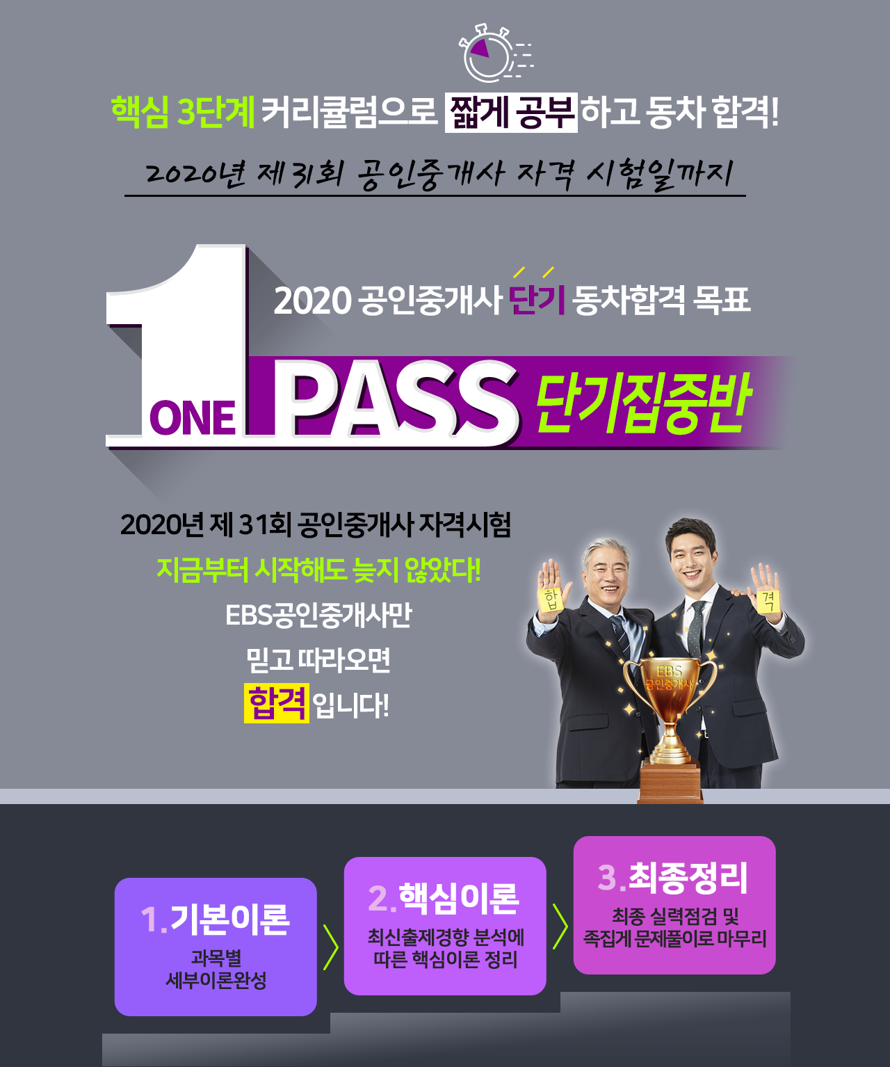 2020 ONE PASS 단기집중반_PC