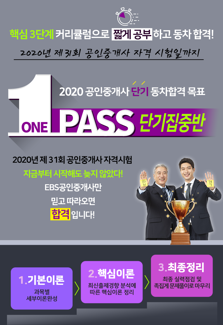 2020 ONE PASS 단기집중반_M