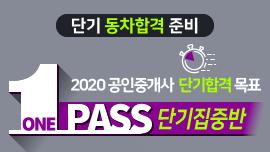 2020 ONEPASS 단기집중반, 3단계 핵심커리큘럼으로 짧게 공부하고 합격!