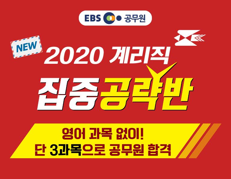 2020 계리직 집중공략반