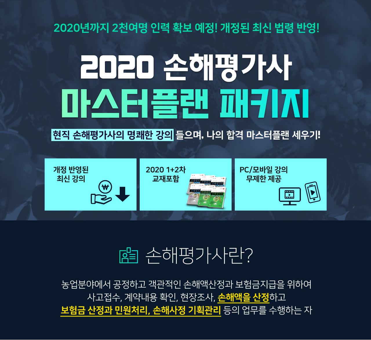 2020 손해평가사 마스터플랜 패키지_PC