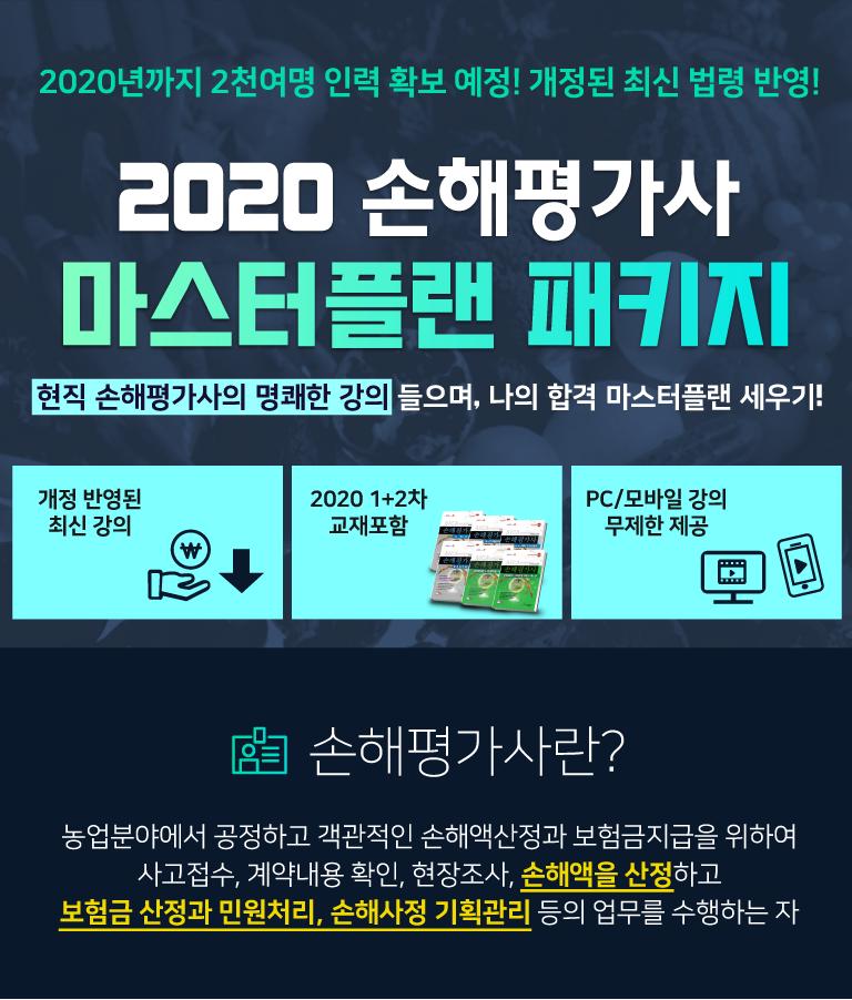 2020 손해평가사 마스터플랜 패키지_M