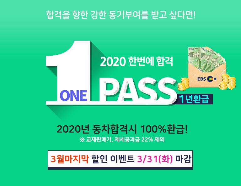 2020 ONE PASS(1년 환급)