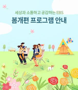 EBS 2020년 봄, 방송 개편 안내 세상과 소통하고 공감하는 EBS