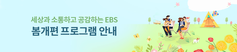 EBS 2020년 봄, 방송 개편 안내