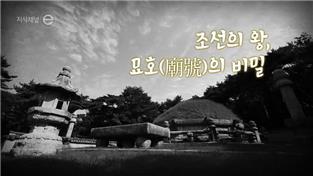 지식채널e, 조선의 왕, 묘호(廟號)의 비밀