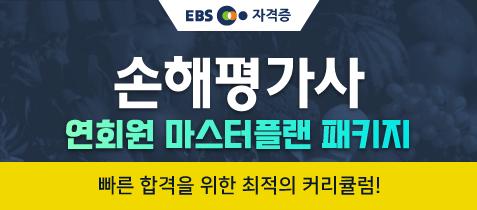 2020 손해평가사, 2020년, 2천여명 인력 충원 예정!