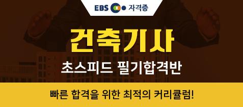 2020 건축기사, 건축법 개정으로 응시생 증폭 예상!