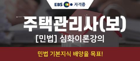 주택관리사, 민법 _ 심화이론강의