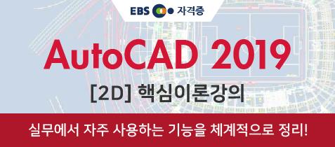 AutoCAD 2019, 2D _ 쉽게 따라하는 AutoCAD