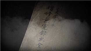 지식채널e, 조선시대 과학수사