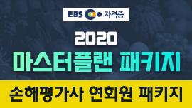 2020 손해평가사 마스터플랜 패키지, 2020년까지 2천여명 인력 충원 예정!