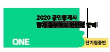 2020 공인중개사 <br>단기집중반, 아직 늦지 않았다! <br>지금 시작해도 동차합격!