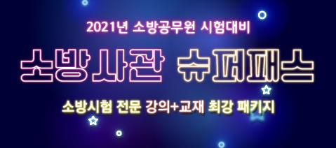 2020 소사관 슈퍼패스 OPEN, 2020 소방공무원 단기합격 도전!