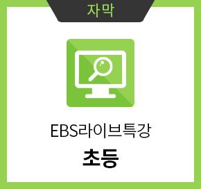 자막 : EBS라이브특강 초등