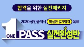2020 ONE PASS 실전완성반, 실전감각UP!자신감UP!시험은스킬이다!