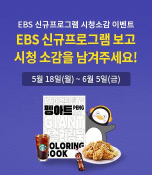 EBS 신규프로그램 시청소감 이벤트