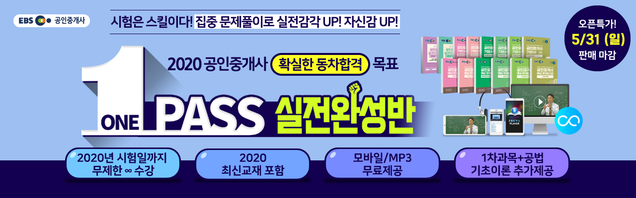 2020 ONE PASS 실전완성반