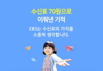 수신료 70원으로 이뤄낸 기적, EBS는 수신료의 가치를 소중히 생각합니다.