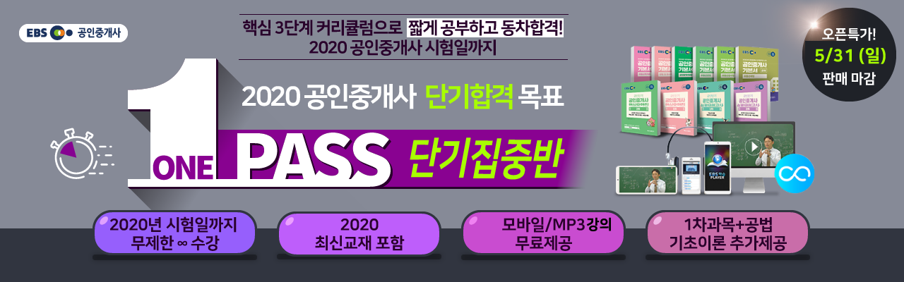 2020 ONE PASS (단기집중반)