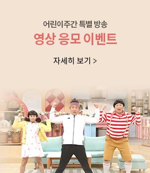 어린이 주간 특별 방송 영상 응모 이벤트