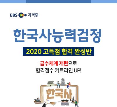 20202 한국사능력검정