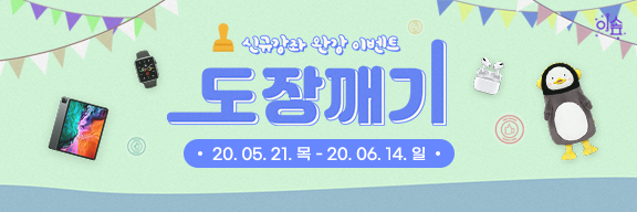 이솦 2020 신규강좌 완강 이벤트 도장깨기