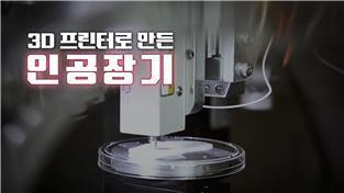 지식채널e, 3D 프린터로 만든 인공장기