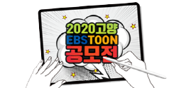 2020 고양 EBSTOON 공모전 <br>연재로 통하는 확실한 기회