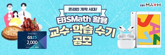 [EBSMath] 활용 교수∙학습 수기 공모