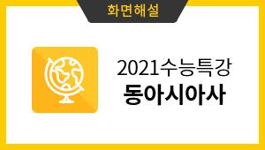 화면해설 : 2021 수능특강 정선아 동아시아사
