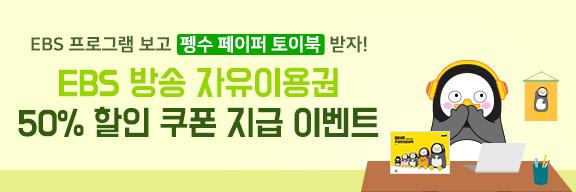EBS 방송 자유이용권 50% 할인 쿠폰 지급 이벤트