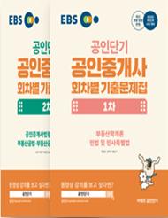 [세트] 2020 EBS공인중개사 회차별 기출문제집 1,2차(2권), 2020회차별 기출문제집 1,2차(2권)