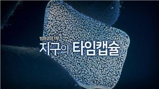 지식채널e, 빙하코어 1부 지구의 타임캡슐