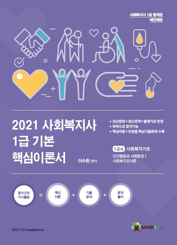 2021 사회복지사1급 , _사회복지기초